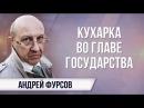 Андрей Фурсов Отравление Скрипаля МИД в режиме квашни