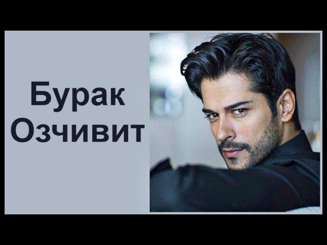 Бурак Озчивит / Турецкий актер / Биография / Субтитры