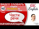 Тема 48 Части речи в английском 📕 English vocabulary elementary | OK English