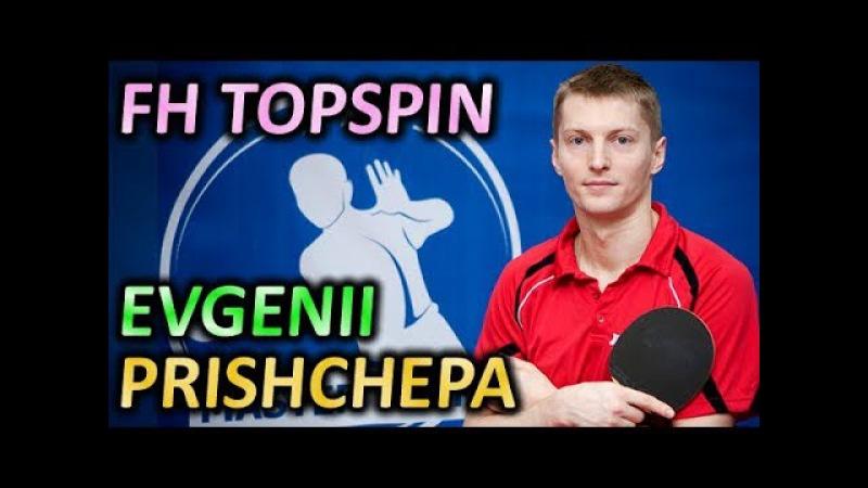 FH topspin technique Slowmotion of Evgenii Prishchepa техника FH топспина Евгения Прищепы