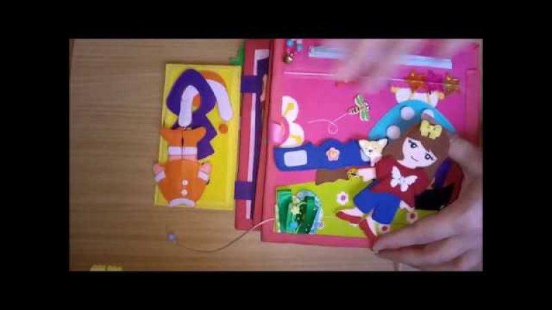 Развивающая книжка КУКОЛЬНЫЙ ДОМ ВРЕМЕНА ГОДА для ПОЛИНЫ Soft book Doll house