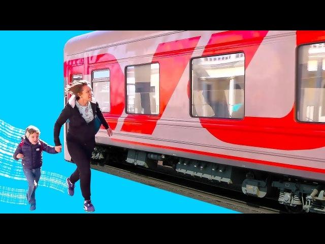 Опоздали на ПОЕЗД Что случилось с Луномосиком и мамой? Kids Ride on Train