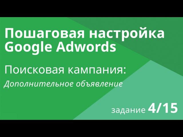 Настройка поисковой кампании Google AdWords: Дополнительное объявление - Шаг 4/15