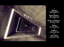 U - 571 - Жизнь коротка (Full Album - HQ Audio)2015