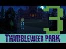 Thimbleweed Park Девочка программист Часть 3