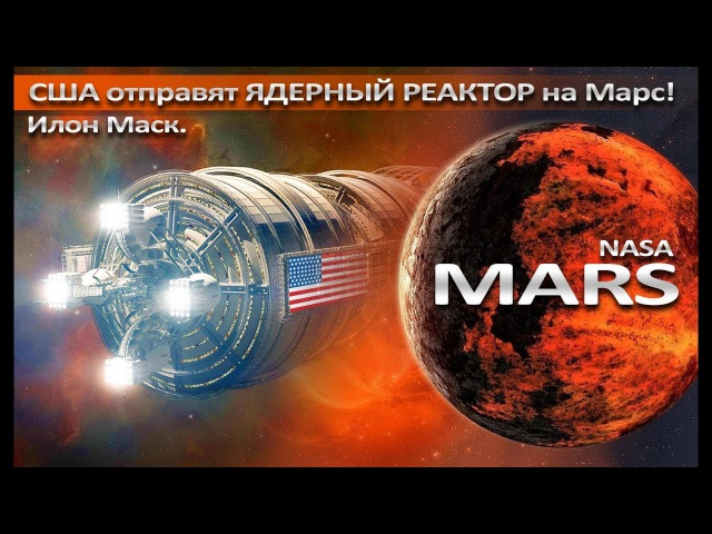 Илон Маск США отправят ядерный реактор на Марс