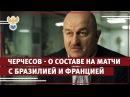 Станислав Черчесов - о составе на матчи с Бразилией и Францией l РФС ТВ