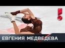Произвольная программа Евгении Медведевой Чемпионат Европы