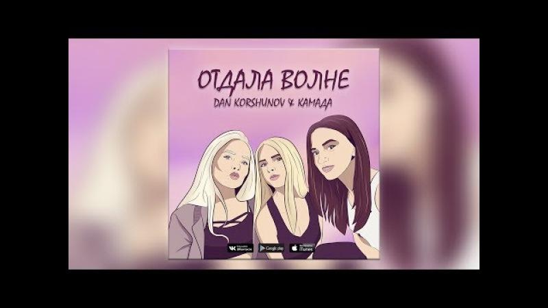 Dan Korshunov КаМаДа - Отдала Волне (Премьера Трэка 2018)