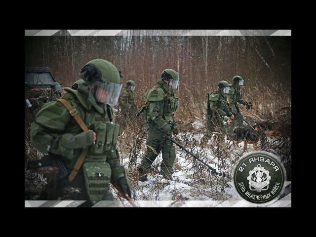 21 января - День инженерных войск