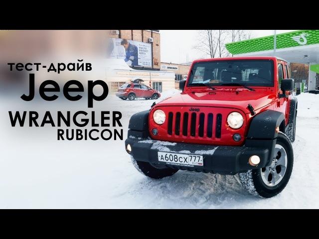 Jeep Wrangler Rubicon. Фэмили Драйв