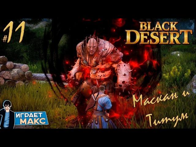 Black Desert - Маскан и Титум. Кто круче! 11