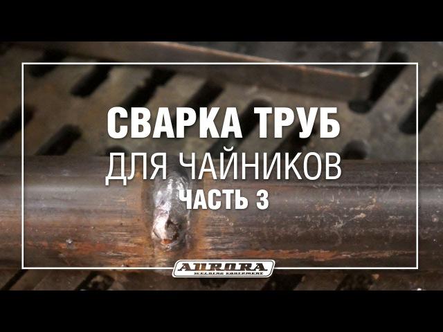 Сварка труб для чайников Ч.3 (3/5) cdfhrf nhe, lkz xfqybrjd x.3 (3/5)