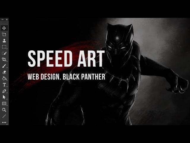 SpeedArt Black panther Web design