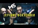 ЛУЧШИЕ ФОКУСНИКИ СО ВСЕГО МИРА САМЫЕ КРУТЫЕ ФОКУСЫ M5