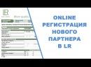 ONLINE Регистрация Нового Партнера в LR