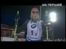 2017.11.26. Биатлон. Кубок Мира 2017-2018. Остерсунд. Смешанная эстафета. UA:Перший