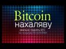 Bitcoin НАХАЛЯВУ, реально без оплат и приглашений! FreeBitco раскачиваем до 1000%, бонусы