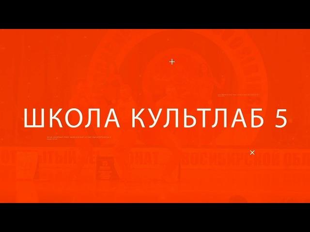 ШКОЛА КУЛЬТЛАБ 5. ФИНАЛ.