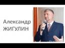 Проповедь «Царство Небесное» - Александр Жигулин (11.02.18)