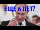 Операция Выборы Итоги Почему Путин победил Таро прогноз