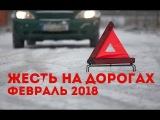 ЖЕСТЬ НА ДОРОГАХ: Подборка свежих ДТП (февраль 2018)