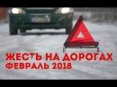 ЖЕСТЬ НА ДОРОГАХ Подборка свежих ДТП февраль 2018