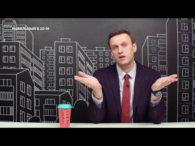 Навальный про Алекса Лесли!