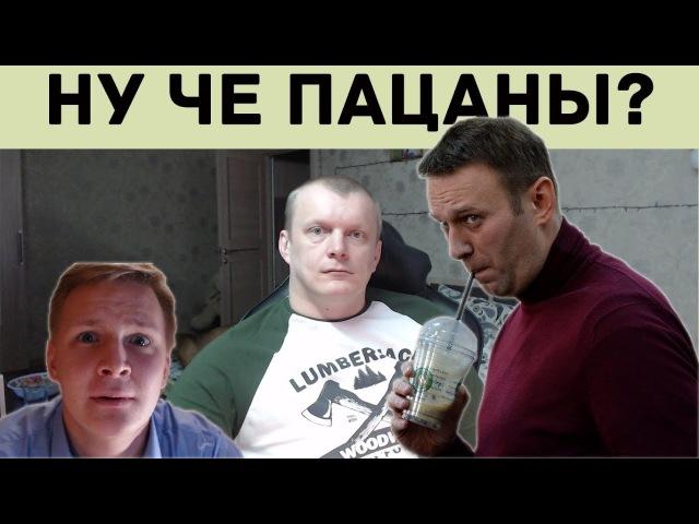 ЗАЧЕМ НАВАЛЬНЫЙ и КАМИКАДЗЕ ТРЕБУЕТ БАЙКОТИРОВАТЬ ВЫБОРЫ / НКВД