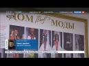 Новости на «Россия 24» • Модный дом Славы Зайцева остался без тепла: случайность или злой умысел?