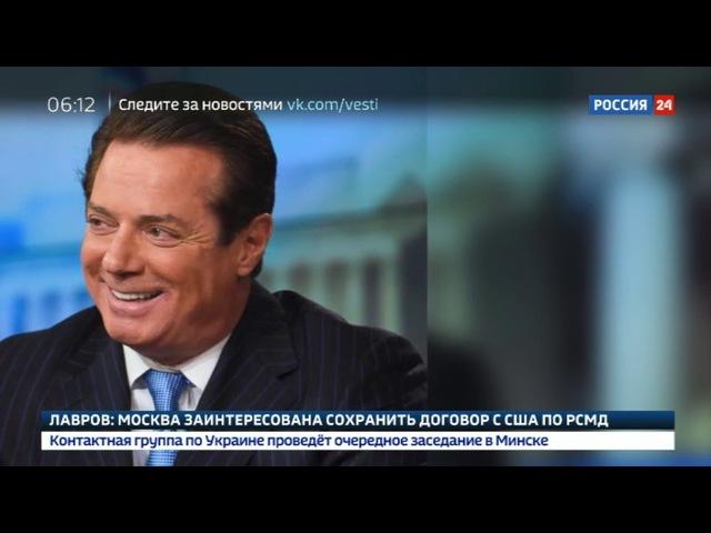 Новости на «Россия 24» • Пол Манафорт идет в контрнаступление на Минюст США