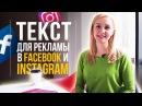 Как написать текст для рекламы в Facebook и Instagram GeniusMarketing