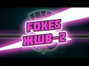   Foxes - ЖШВ-2   ЛВЛ 2017-2018 ЖЕН   2 лига   2 круг  