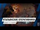Rainbow Six Siege Дайджест: Итальянские оперативники из GIS | Новый гаджет во втором сезоне