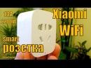 УМНАЯ WiFi РОЗЕТКА Xiaomi 10A 2200W ПОДКЛЮЧЕНИЕ НАСТРОЙКА