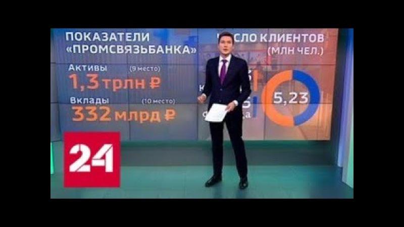 Промсвязьбанк : как военная стезя отразится на клиентах банка? - Россия 24