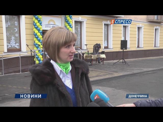 У Добропіллі відкрився Центр надання адміністративних послуг