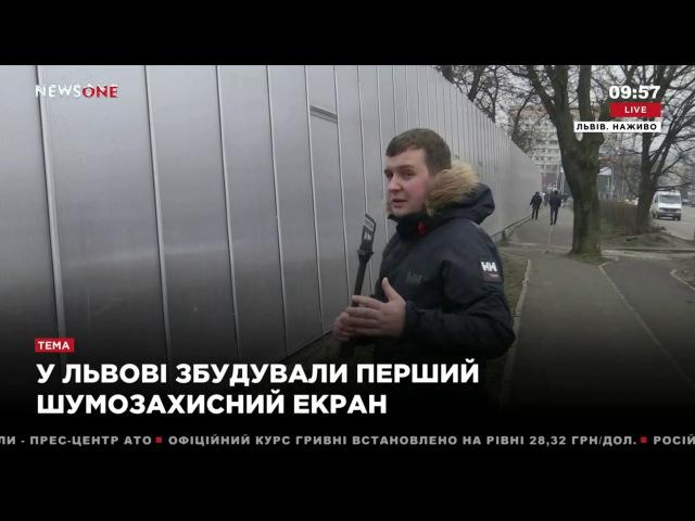 Во Львове построили первый шумозащитный экран – строительство затянулось на два года 11.01.18