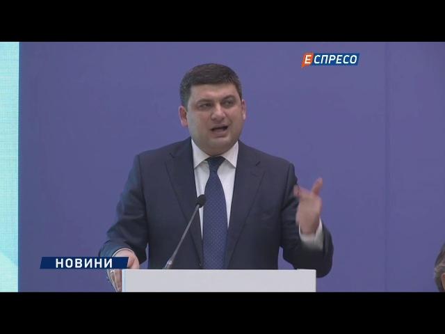 Гройсман: З 2014 року уряд мав втілити 5 ключових реформ