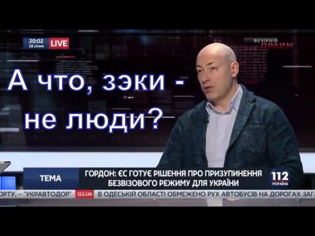 Гордон о Лукьяновском СИЗО: А что, зэки не люди?