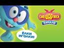Смешарики - Начало. Полнометражный мультфильм для детей