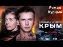 Крутой Русский Боевик. Премьера года (2017).