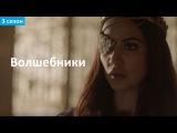 Волшебники (3 сезон, 2018) Русский трейлер сериала HD  The Magicians