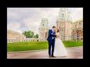 Трогательная свадьба в Москве Кирилла и Валентины