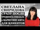 Отзыв Светланы Свиридовой о Мастер Группе Артура Будовского