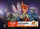 Зверополис (СТС, 18.03.2018) Полный анонс. Премьера на Российском ТВ! (2)