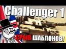 Challenger 1 СРЫВ ШАБЛОНОВ?! War Thunder НОВИНКА 1.77