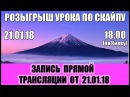Запись прямой трансляции Розыгрыш урока по Скайпу от 21 01 18