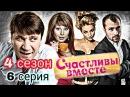Счастливы вместеБукины 4 сезон 6 серия -Жара
