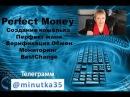 Perfect Money Создание кошелька Перфект мани Верификация Обмен Мониторинг BestChange
